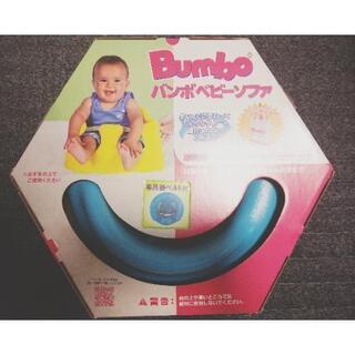 Bumbo バンボベビーソファ ブルー 専用腰ベルト付き
