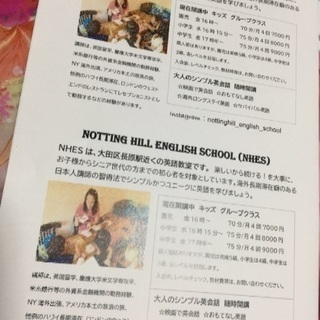 NHESは、大田区長原駅近くの英語教室です。楽しいから続ける!を...
