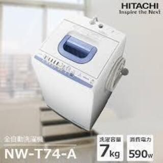 日立 NW-T74-A ヤマダ電機オリジナルモデル 全自動洗濯機...