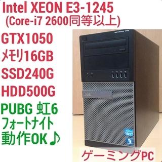 激安ゲーミングPC Xeon GTX1050 SSD240G メ...