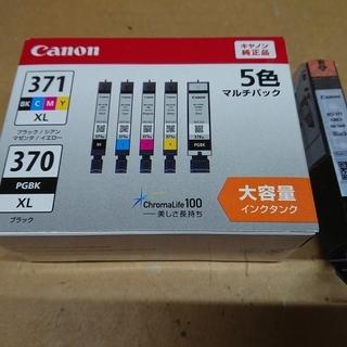 Canon5色マルチパック大容量インク+おまけにBCI-371BK付き