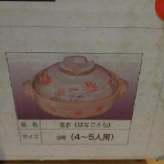 🍲 土鍋 🍲 4~5人用