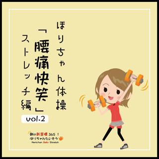 ■ ほりちゃん体操 腰痛シリーズ②の画像