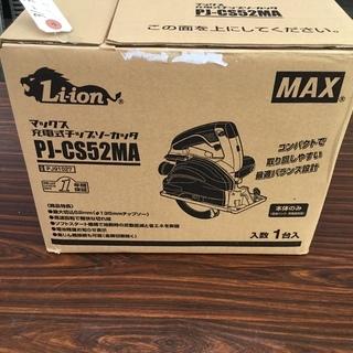 充電式丸ノコ Max(マックス)(31-31)