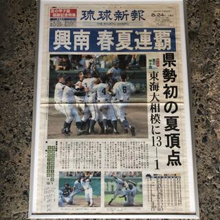 琉球新報 興南高校 新聞紙