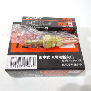 未使用 日酸TANAKA 1220N 2A アセチレン用 A号切...
