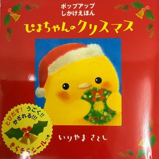 ぴよちゃんのクリスマス ポップアップしかけえほん