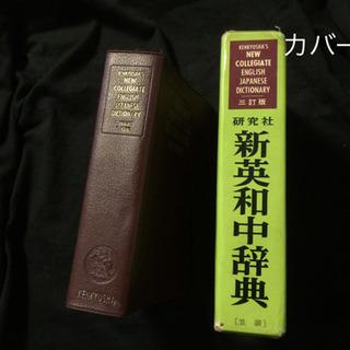 新英和中辞典 定価1800円