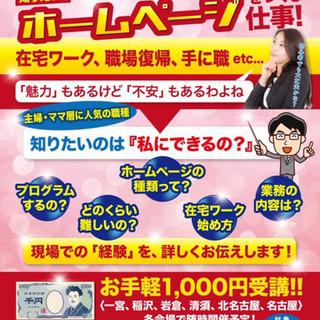北名古屋〜知りたい!ホームページをつくる仕事! 在宅ワークの始め方など