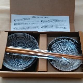 お茶碗 小皿 箸セット
