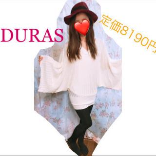 DURAS 定価8190