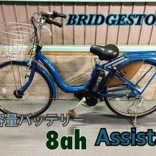 電動自転車 ブリヂストン アシスタ ブルー 大容量バッテリー8ah