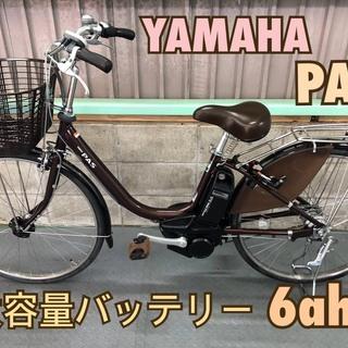 電動自転車 ヤマハ PAS 26インチ ブラウン 大容量バッテリ...