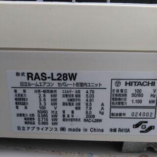 日立ルームエアコン2.8 K 100V 畳用 RAS-L28W夜...