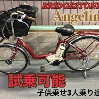 電動自転車 ブリヂストン アンジェリーノ 赤 子供乗せ 3人乗り適合