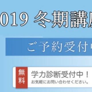 2019冬期講座のお知らせ
