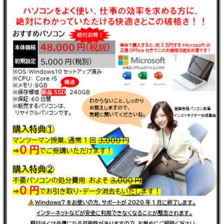 仕事でも使える!お得なリサイクルパソコン購入でマンツーマン授業無料!!の画像
