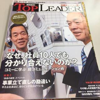 日経トップリーダーシリーズ 特集1 なぜ、社員10人でも分かり合...
