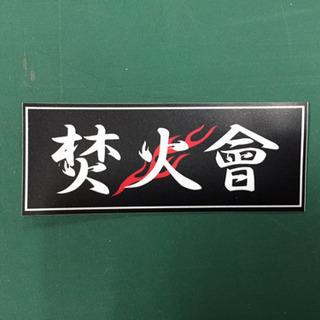 焚火会 ステッカー 黒 33×83 ソロキャンプ