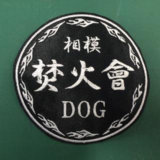 焚火会 ワッペン 刺繍 105×105 ソロキャンプ