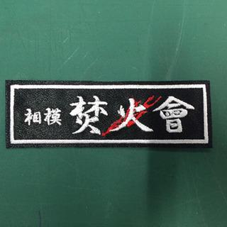 焚火会 ワッペン 刺繍 35×105 ソロキャンプ