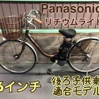 電動自転車 パナソニック リチウム ライトU ブラウン 26イン...