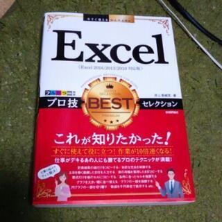 今すぐ使えるかんたんEX  EX Cel [excel 2016...