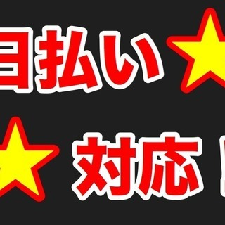 【日払いOK】寮費無料!高収入のお仕事♪ 福島県白河市