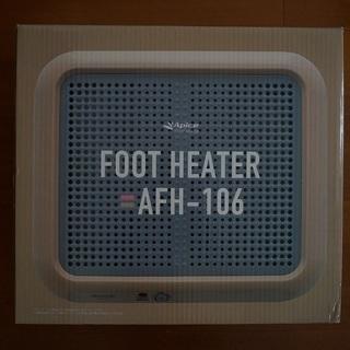 APIX フットヒーター