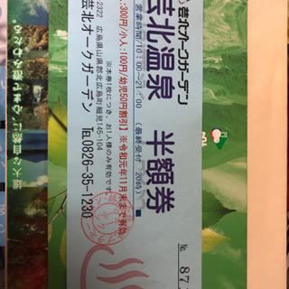 芸北温泉半額券