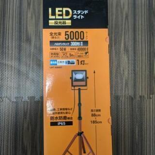 投光器 新品 アイリスオーヤマのLEDスタンドライト5000ルーメン