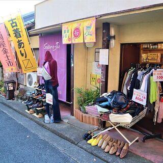 毎週末金・土曜日限定オープンのお店『桜問屋金土市』です♪