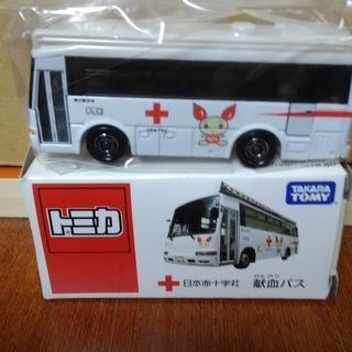 トミカ 献血バス