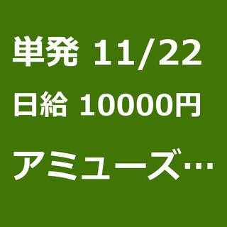 【急募】 11月22日/単発/日払い/千葉市:コミックマーケット...
