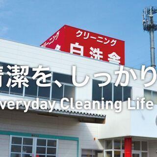 クリーニング工場内作業・福島市・白洗舎!