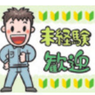 ☆大手食品メーカーでのオペレーター業務♪☆時給1200円~150...