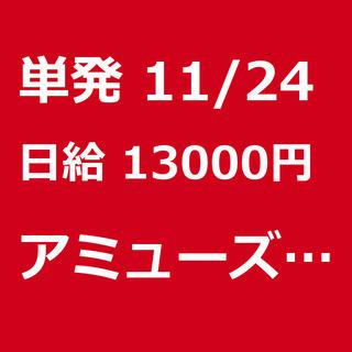 【急募】 11月24日/単発/日払い/千葉市:(新規募集)コミッ...