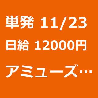 【急募】 11月23日/単発/日払い/千葉市:(新規募集)コミッ...