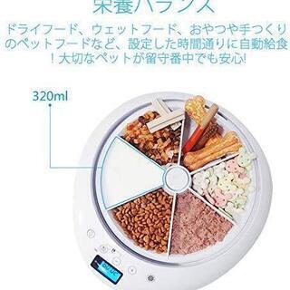 自動給餌器 録音ボイス&24時間タイマーセット 6食分
