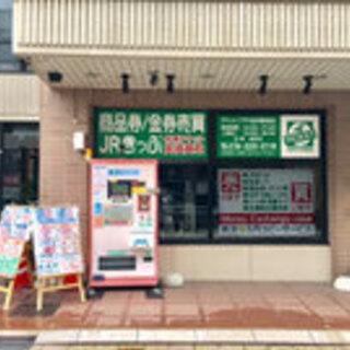2020年(令和2年)年賀はがきを格安販売中!金沢駅東口から歩い...