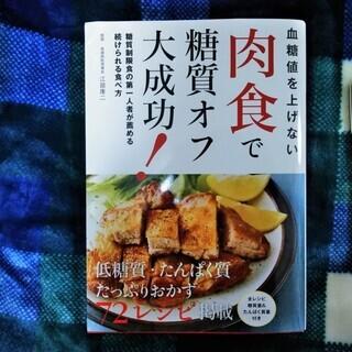 ★★未読本!!「血糖値を上げない 肉食で糖質オフ大成功!~たっぷ...