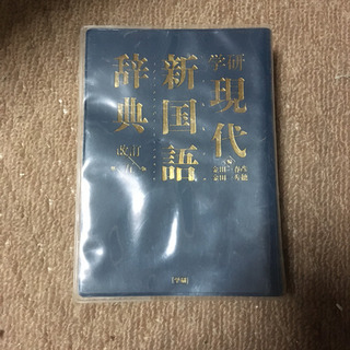 学研 国語辞典