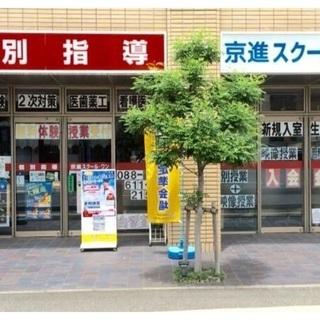 京進スクール・ワン徳島駅前教室 新規生受付中です。