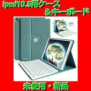 【最終セール!】iPad Pro10.5 ケース & キーボード