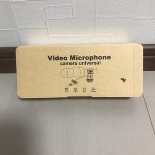 音声マイク 未使用