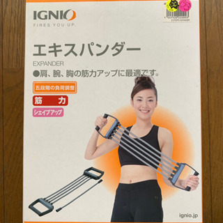 IGNIQ エキスパンダー