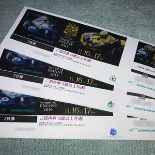 ★早い者勝ち!11/16〜17 SUZUKA Sound of ...