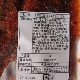 【☆¥1,000☆】ピリ辛めんたい昆布1kg(冷凍) - グルメ