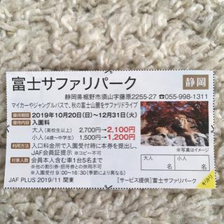 富士サファリパーク 割引券