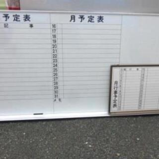 ホワイトボード 業務用 大型 幅1800mm★おまけ小型ボ-ド★...